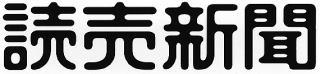 yomiuri_mh11