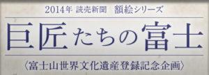 額絵シリーズ 巨匠たちの富士