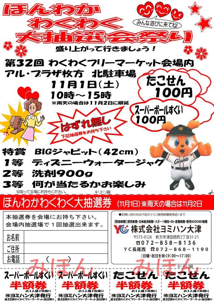大抽選会チラシ201411-01