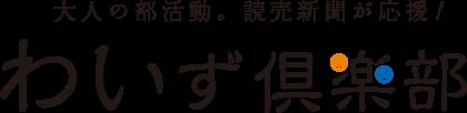 waizukurabu